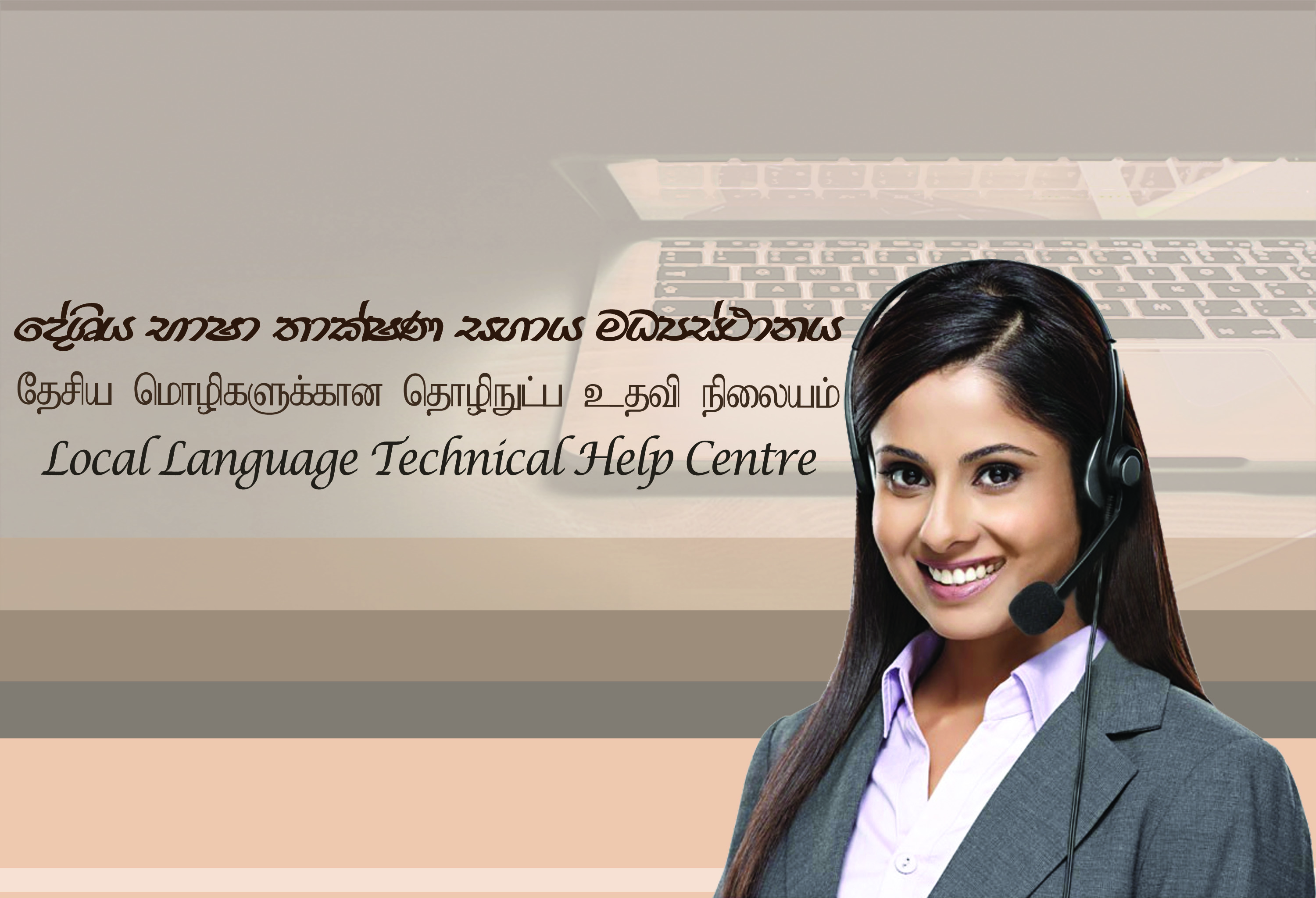 Local Language Help Centre