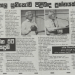 SINHALA PAPER ARTICLE ON SUNDAY DIVAINA ABOUT LOCAL LANGUAGE HELP CENTER